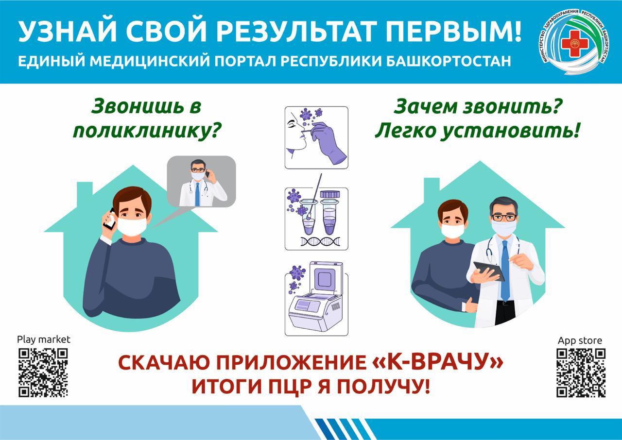 Личный кабинет пациента