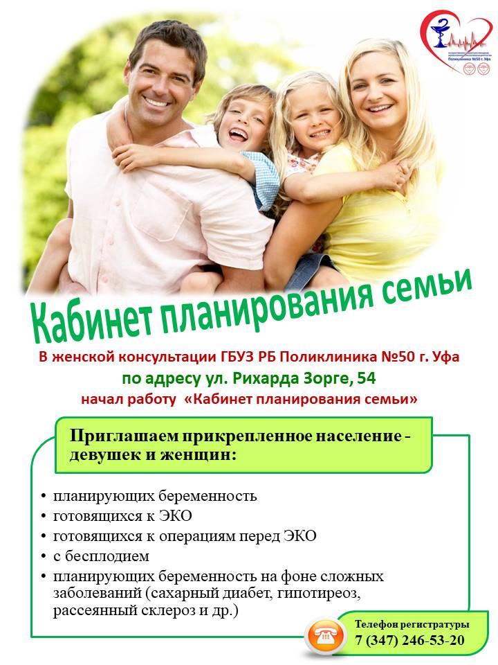 Кабинет планирования семьи
